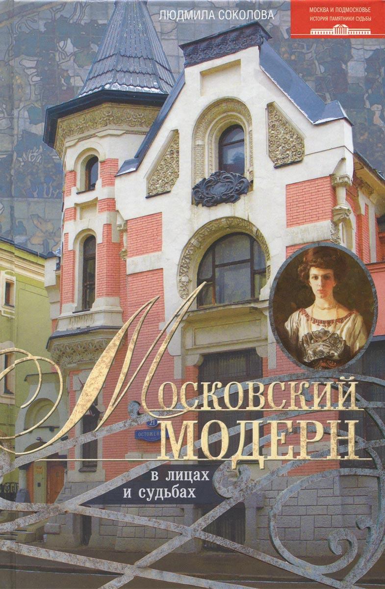 Московский модерн в лицах и судьбах #1