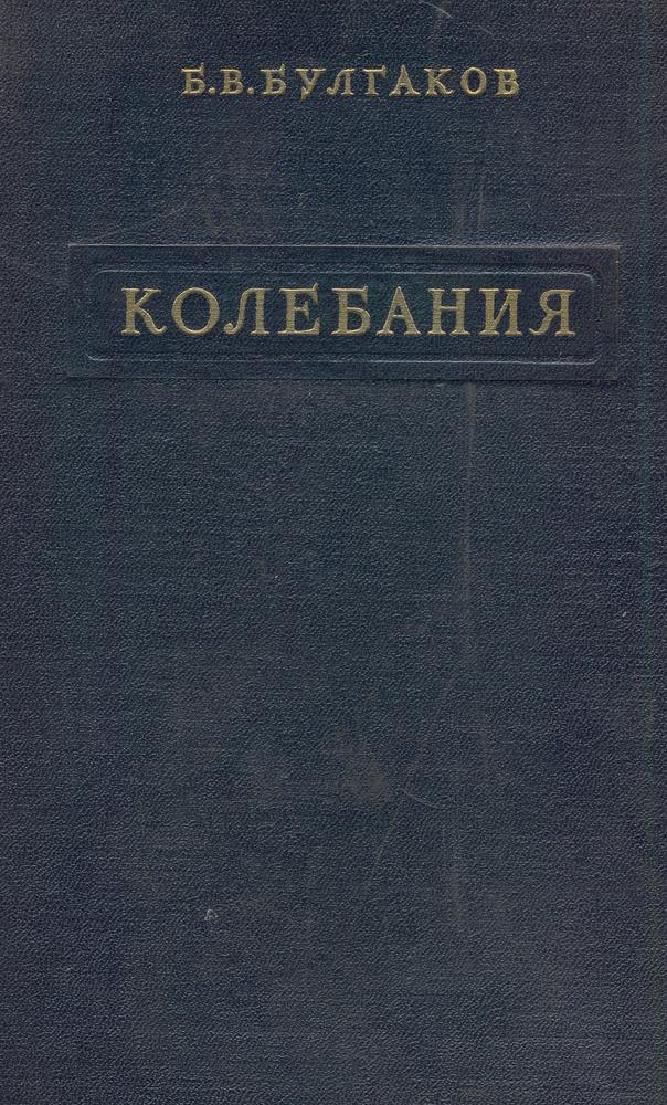 Колебания   Булгаков Борис Владимирович #1