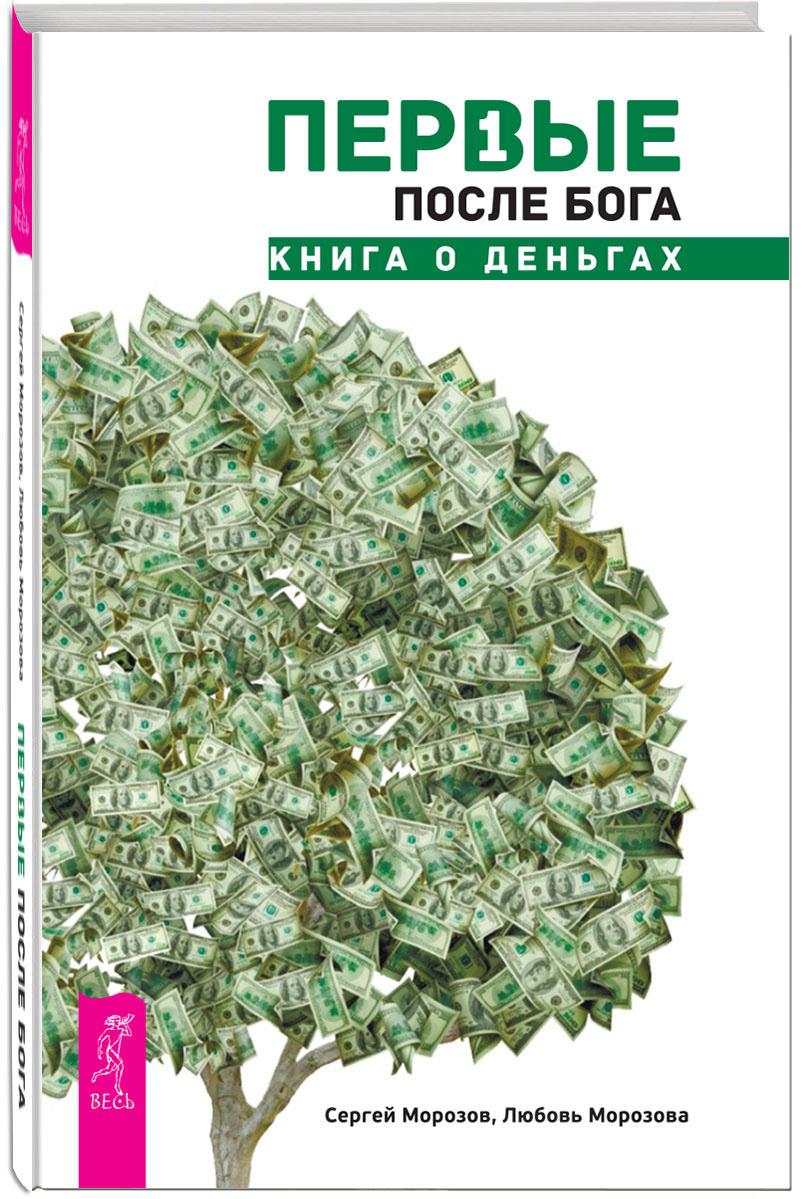 Первые после Бога. Книга о деньгах #1