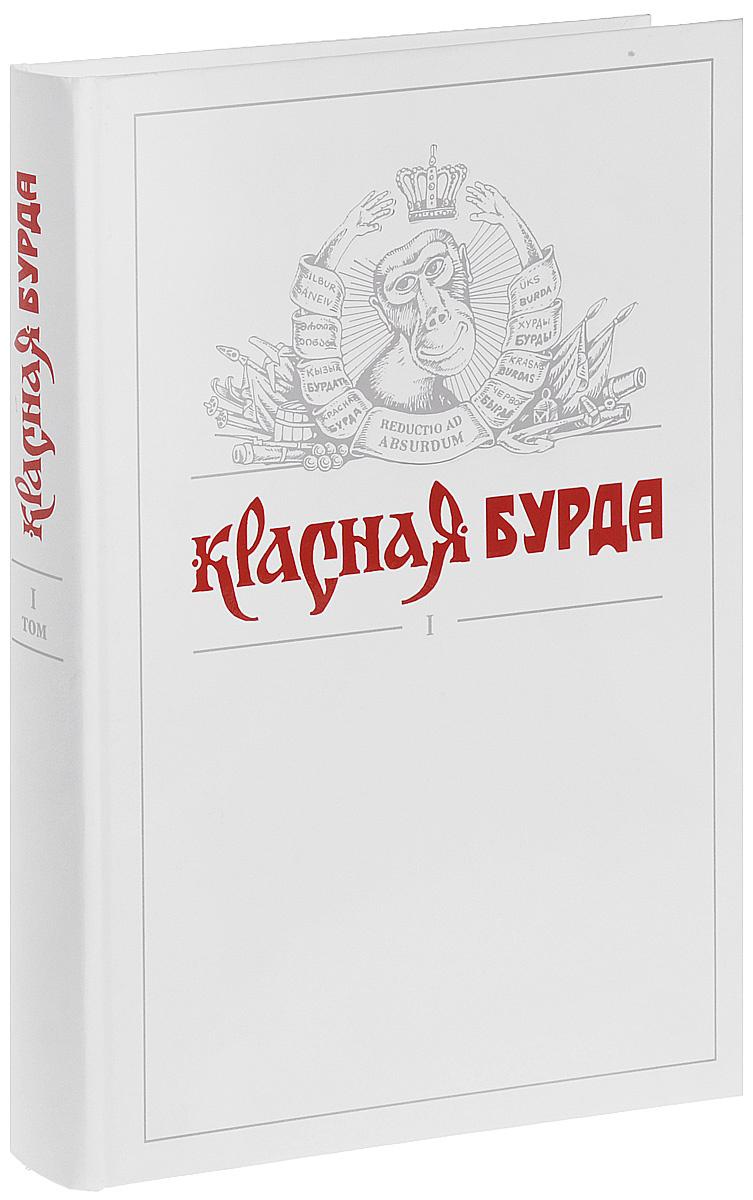 """""""Красная бурда"""". Полное собрание сочинений. Том 1    #1"""