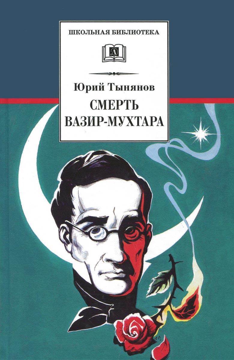 Смерть Вазир-Мухтара | Тынянов Юрий Николаевич #1