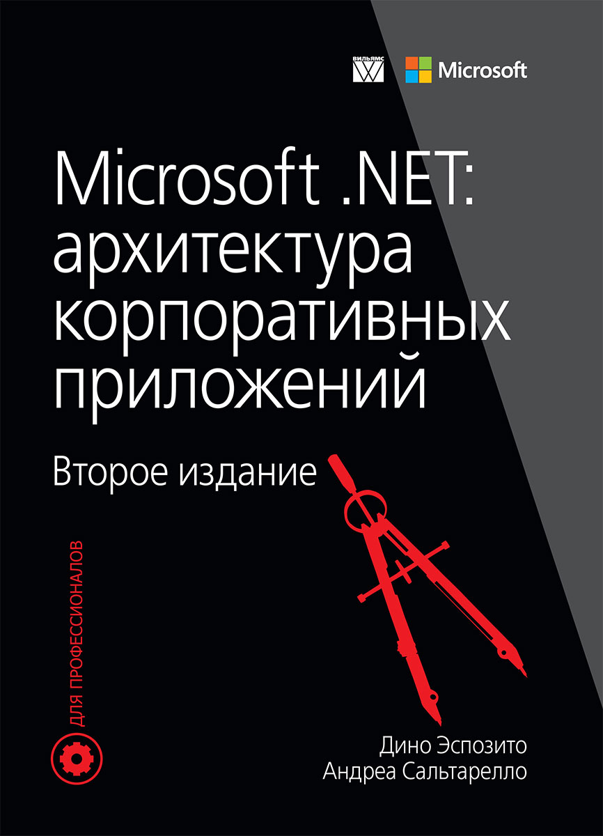 Microsoft .NET. Архитектура корпоративных приложений | Сальтарелло Андреа, Эспозито Дино  #1