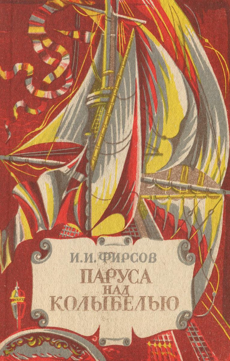 Паруса над колыбелью   Фирсов Иван Иванович #1