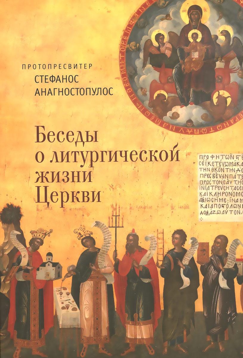 Беседы о литургической жизни Церкви #1