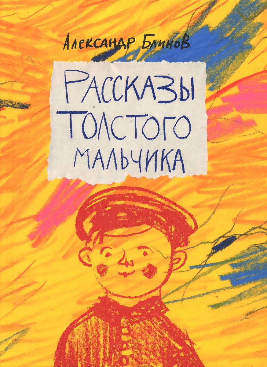 Рассказы толстого мальчика | Блинов Александр Б. #1