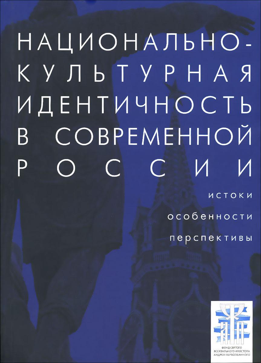 Национально-культурная идентичность в современной России. Истоки, особенности, перспективы  #1