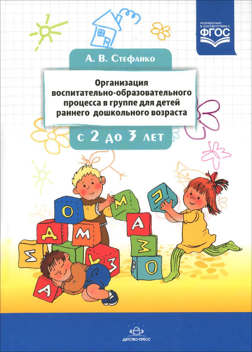 Организация воспитательно-образовательного процесса в группе для детей раннего дошкольного возраста. #1