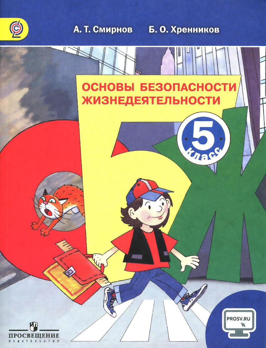Основы безопасности жизнедеятельности. 5 класс. Учебник  #1