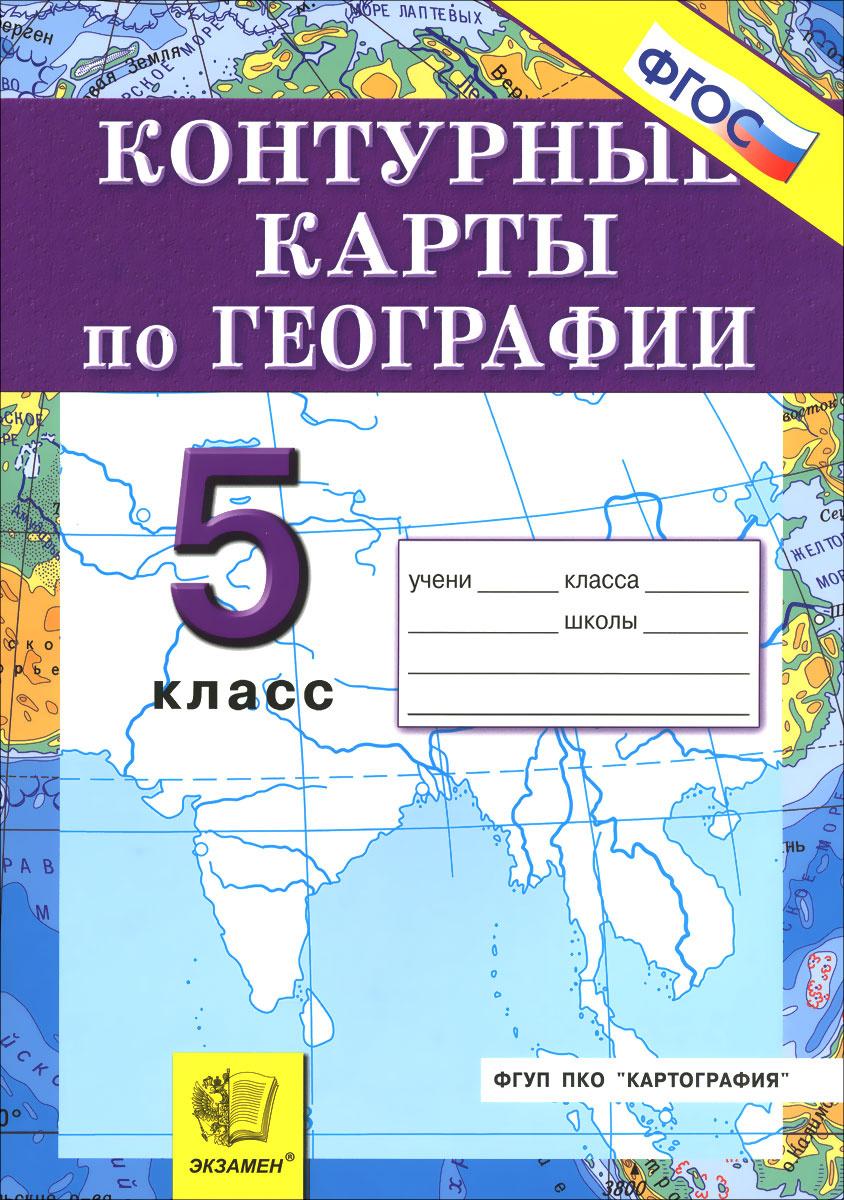География. Начальный курс. 5 класс. Контурные карты #1