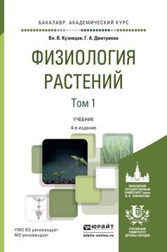 ФИЗИОЛОГИЯ РАСТЕНИЙ В 2 Т. ТОМ 1 4-е изд., пер. и доп. Учебник для академического бакалавриата  #1
