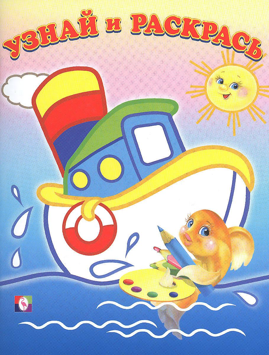 """Книга """"Кораблик и рыбка. Раскраска"""" — купить в интернет ..."""
