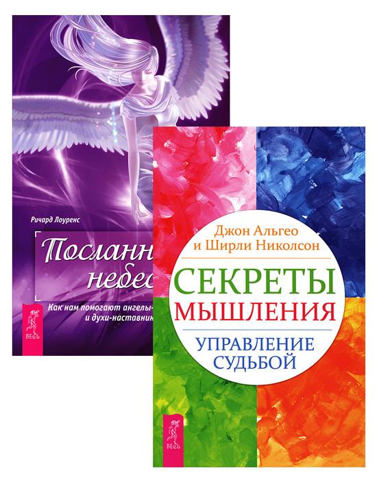 Посланники небес. Секреты мышления (комплект из 2 книг) #1