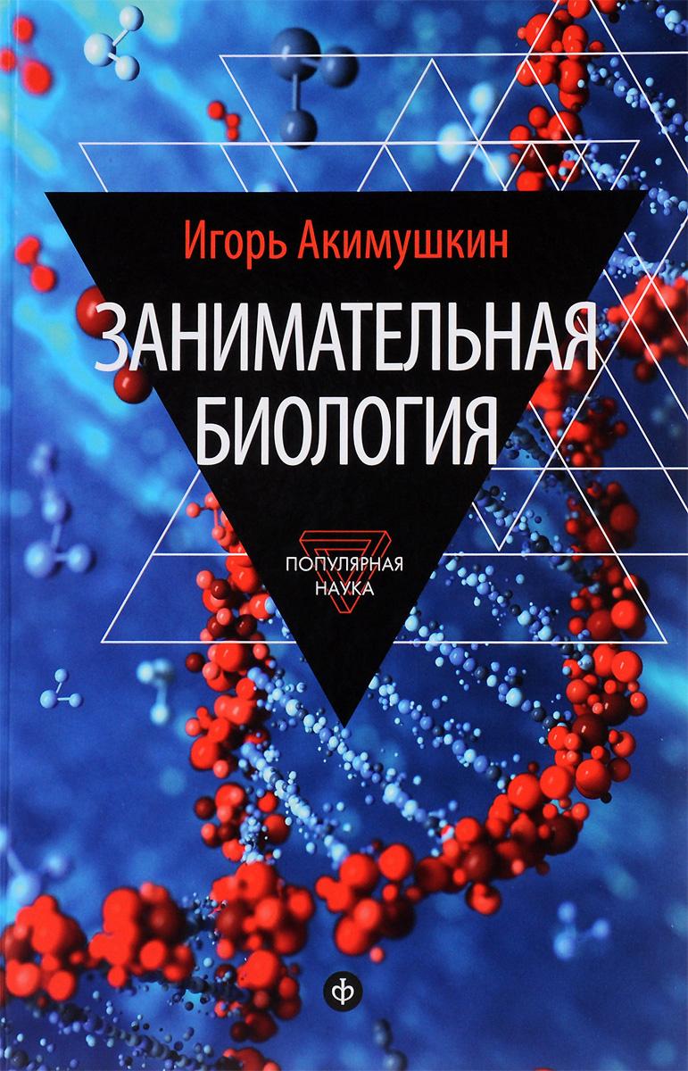 Занимательная биология | Акимушкин Игорь Иванович #1