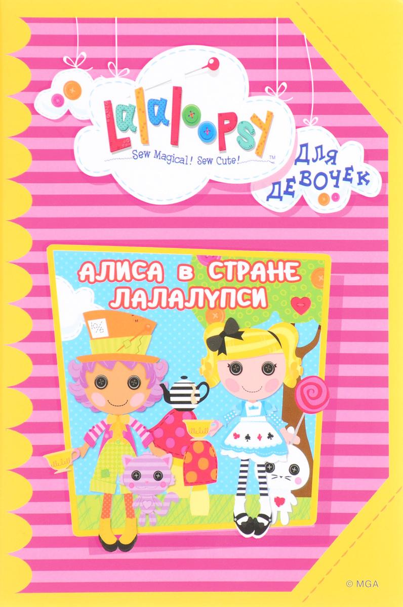 Алиса в стране Лалалупси #1