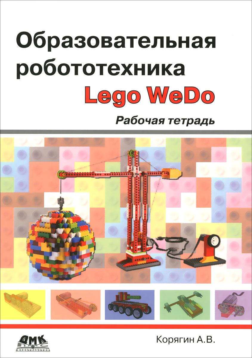 Образовательная робототехника Lego WeDo. Рабочая тетрадь #1