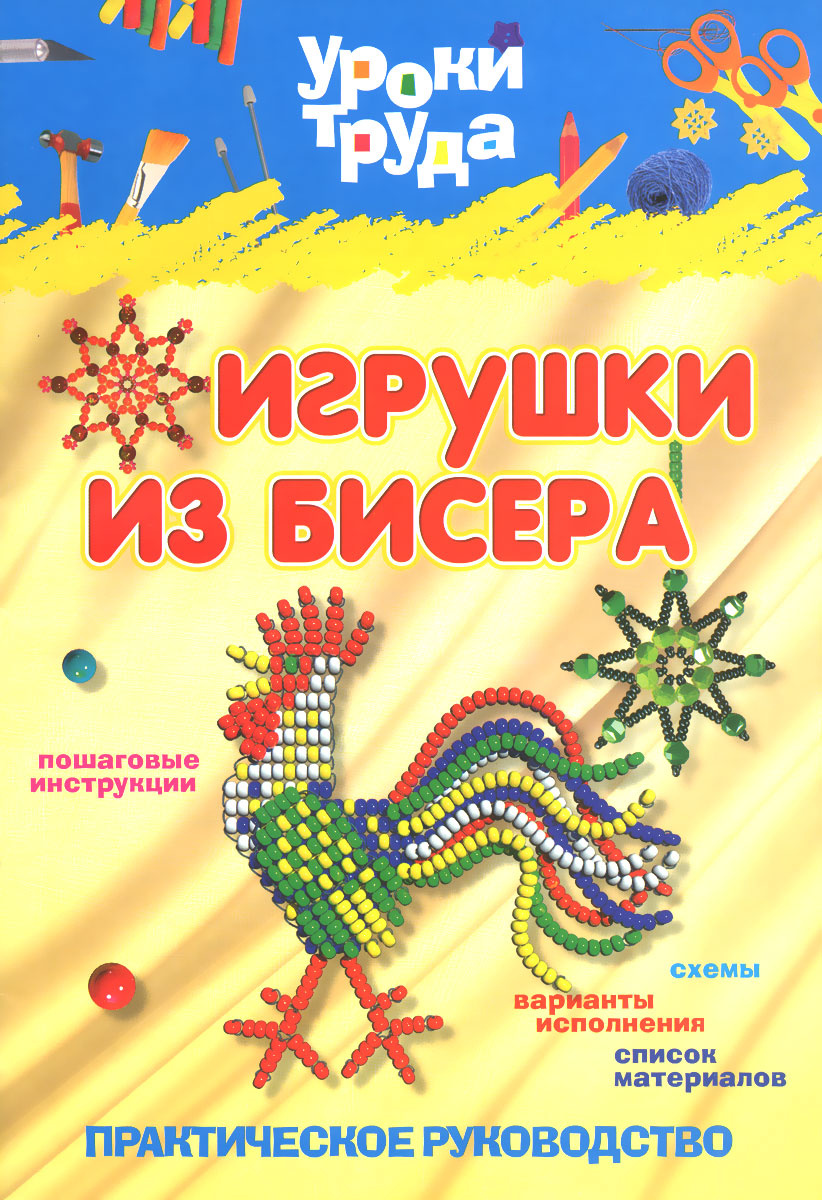 Уроки труда. Игрушки из бисера   Барковская Наталья Францевна  #1