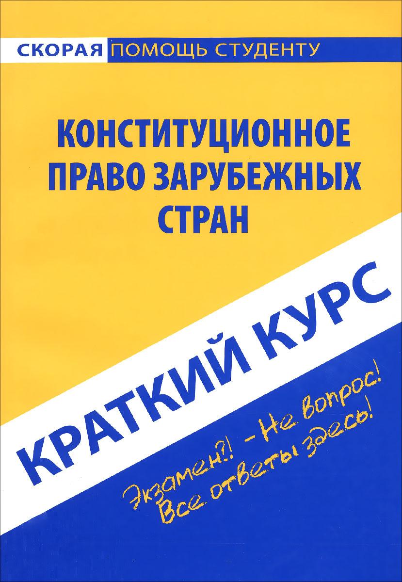 Конституционное право зарубежных стран. Краткий курс #1