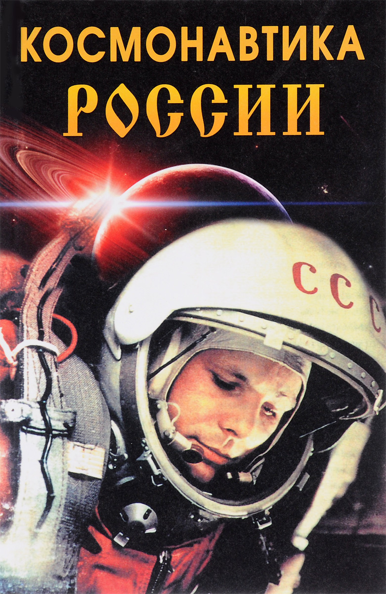 Космонавтика России #1