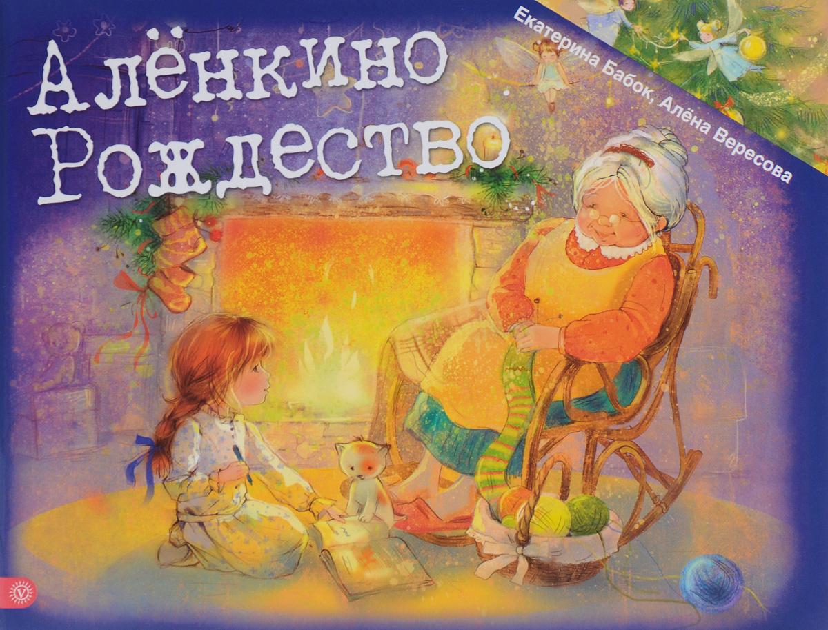 Алёнкино Рождество | Вересова Алена #1