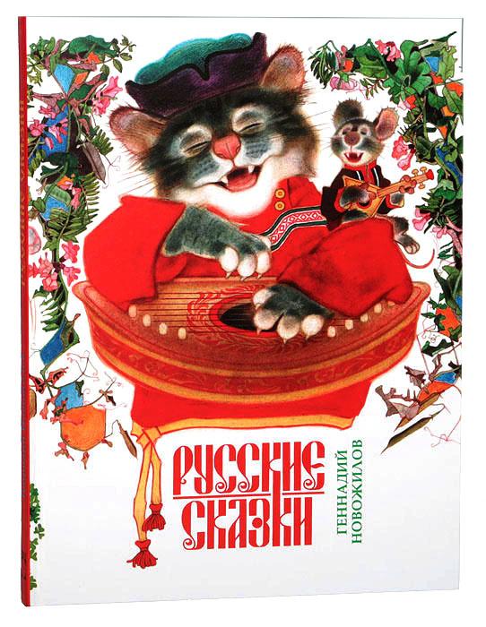 Русские сказки для детей и взрослых | Новожилов Геннадий Дмитриевич  #1