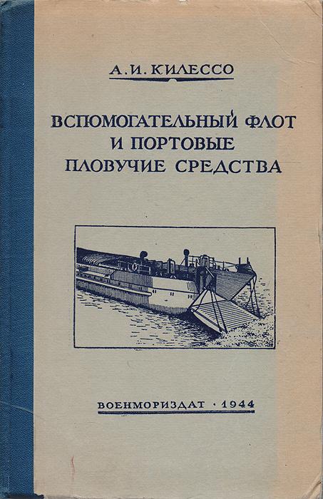 Вспомогательный флот и портовые плавучие средства #1