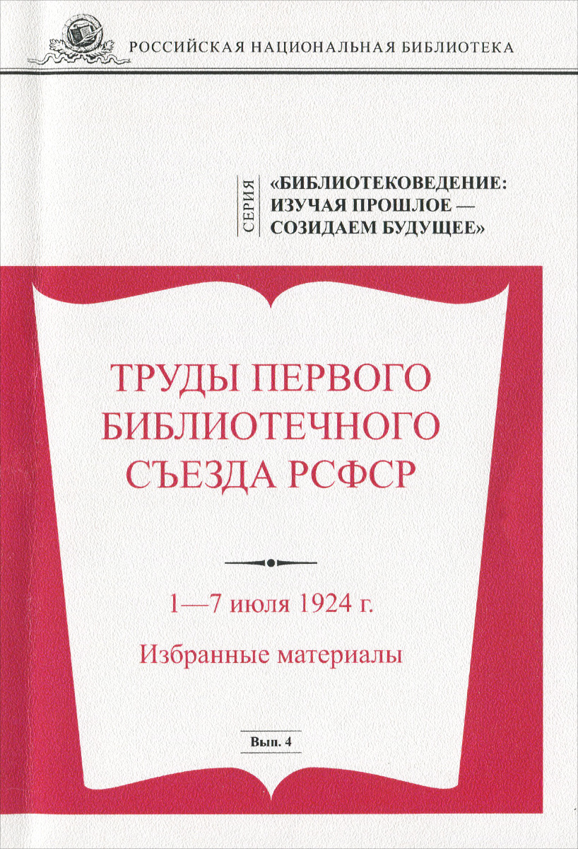 Труды Первого библиотечного съезда РСФСР 1-7 июля 1924 г. Избранные материалы  #1