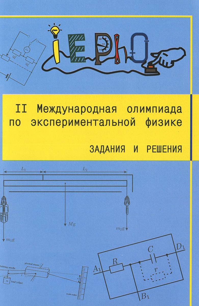 II Международная олимпиада по экспериментальной физике. Задания и решения  #1