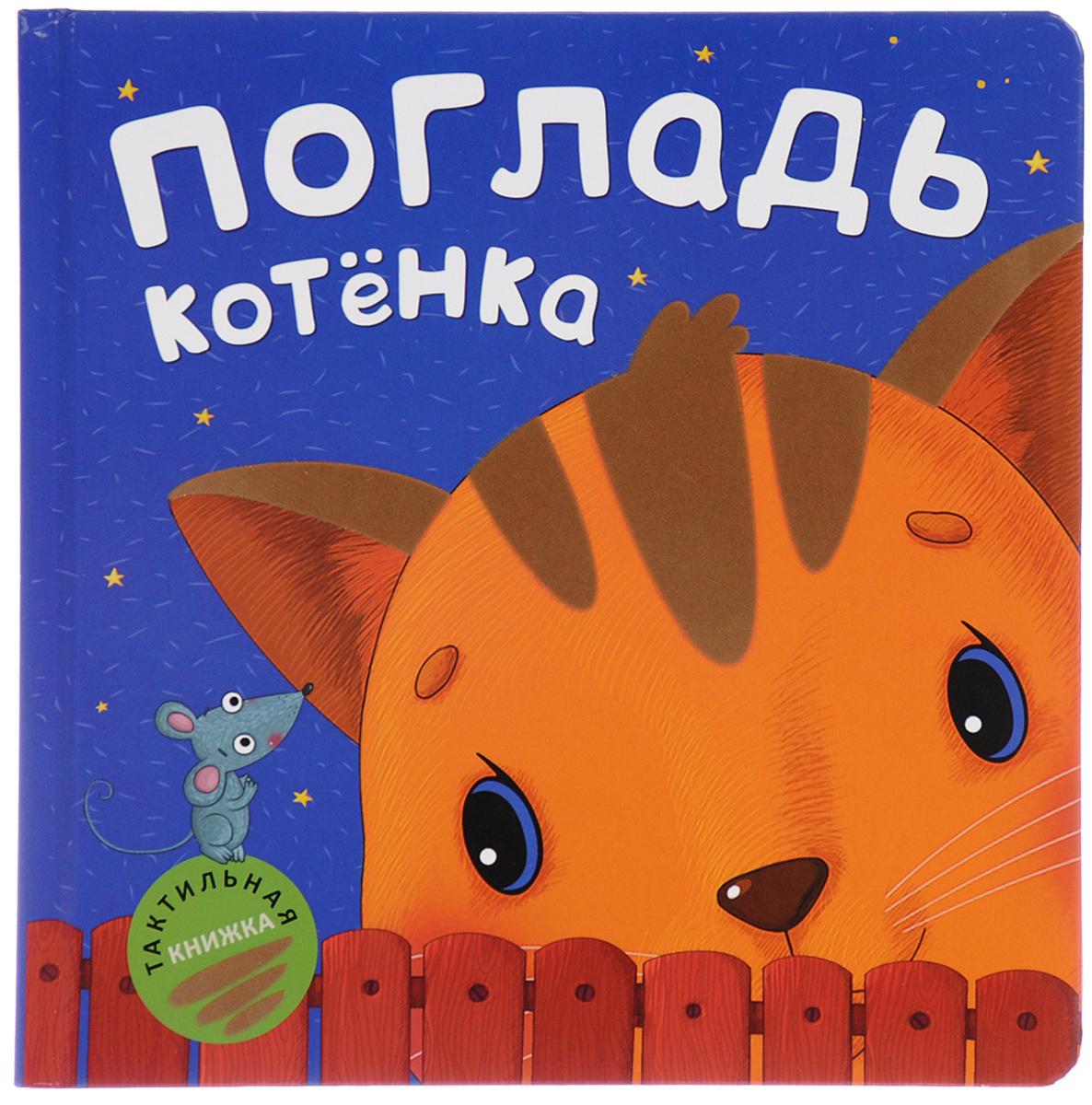 Погладь котенка. Тактильная книжка #1