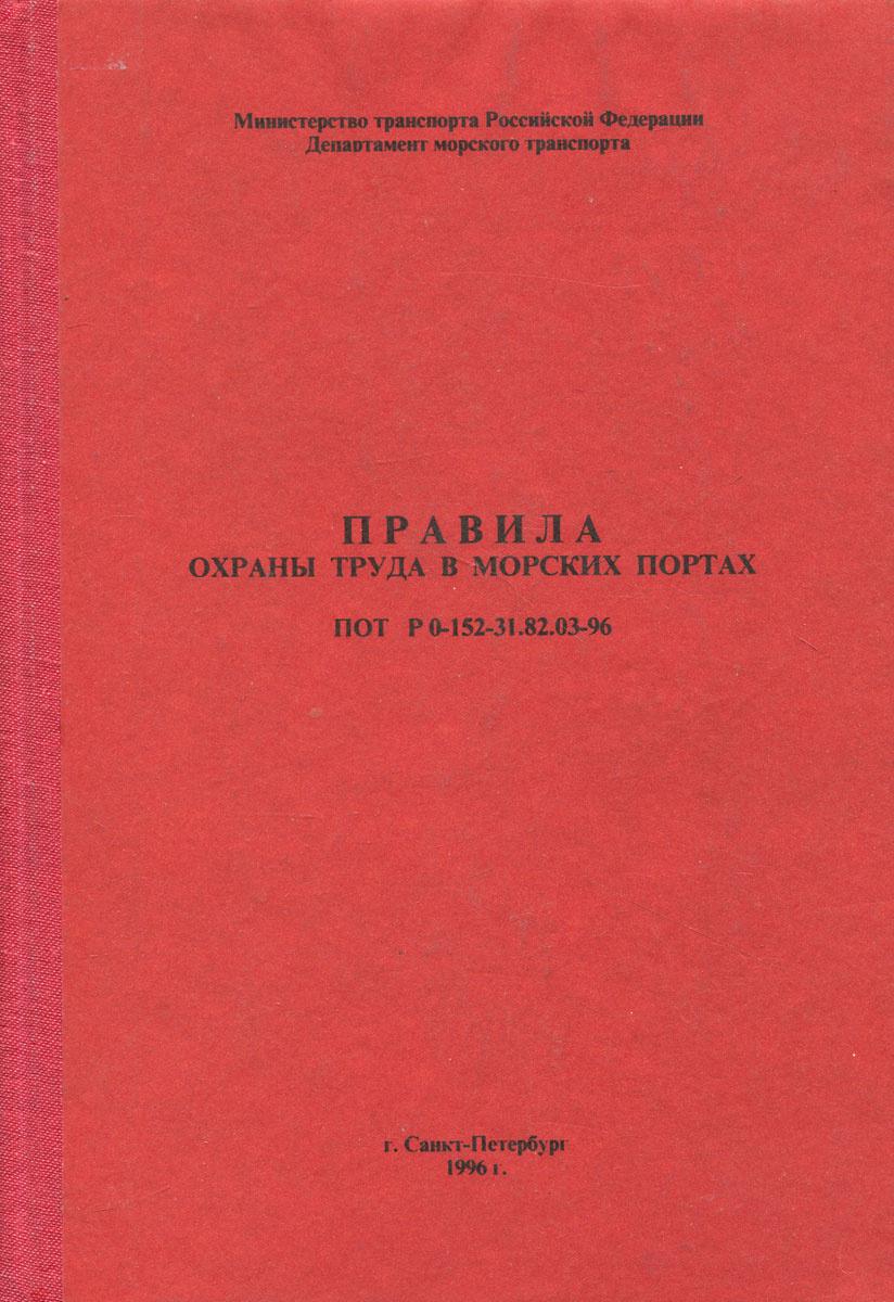 Правила охраны труда в морских портах. ПОТ Р 0-152-31.82.03-96 #1