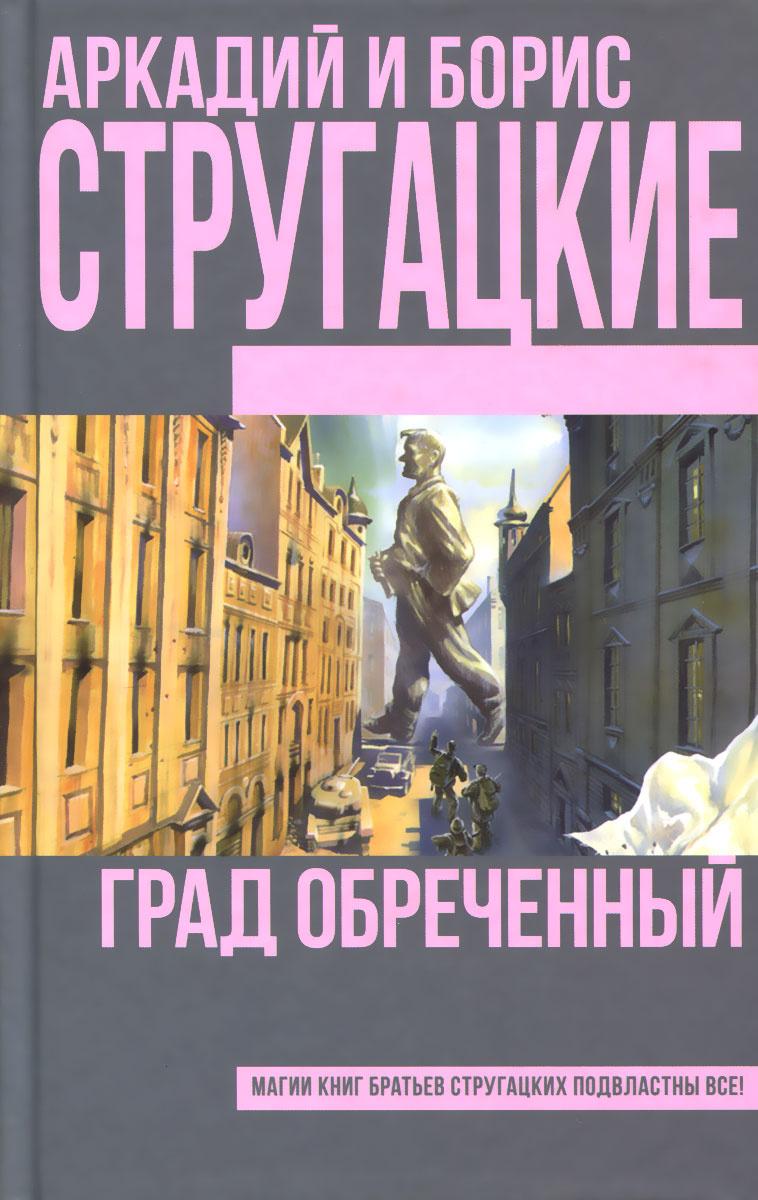 Град обреченный   Стругацкие Аркадий и Борис #1