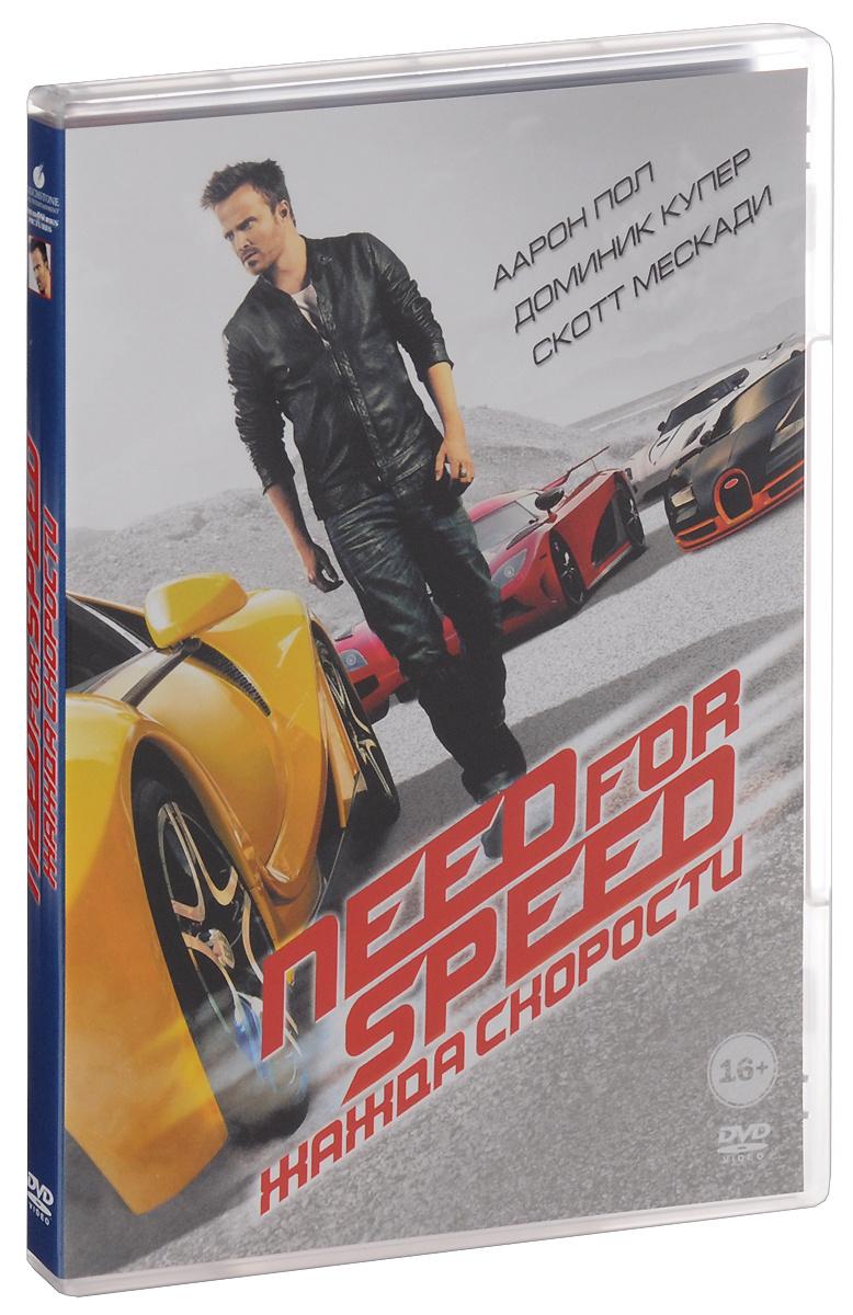 Need For Speed: Жажда скорости #1