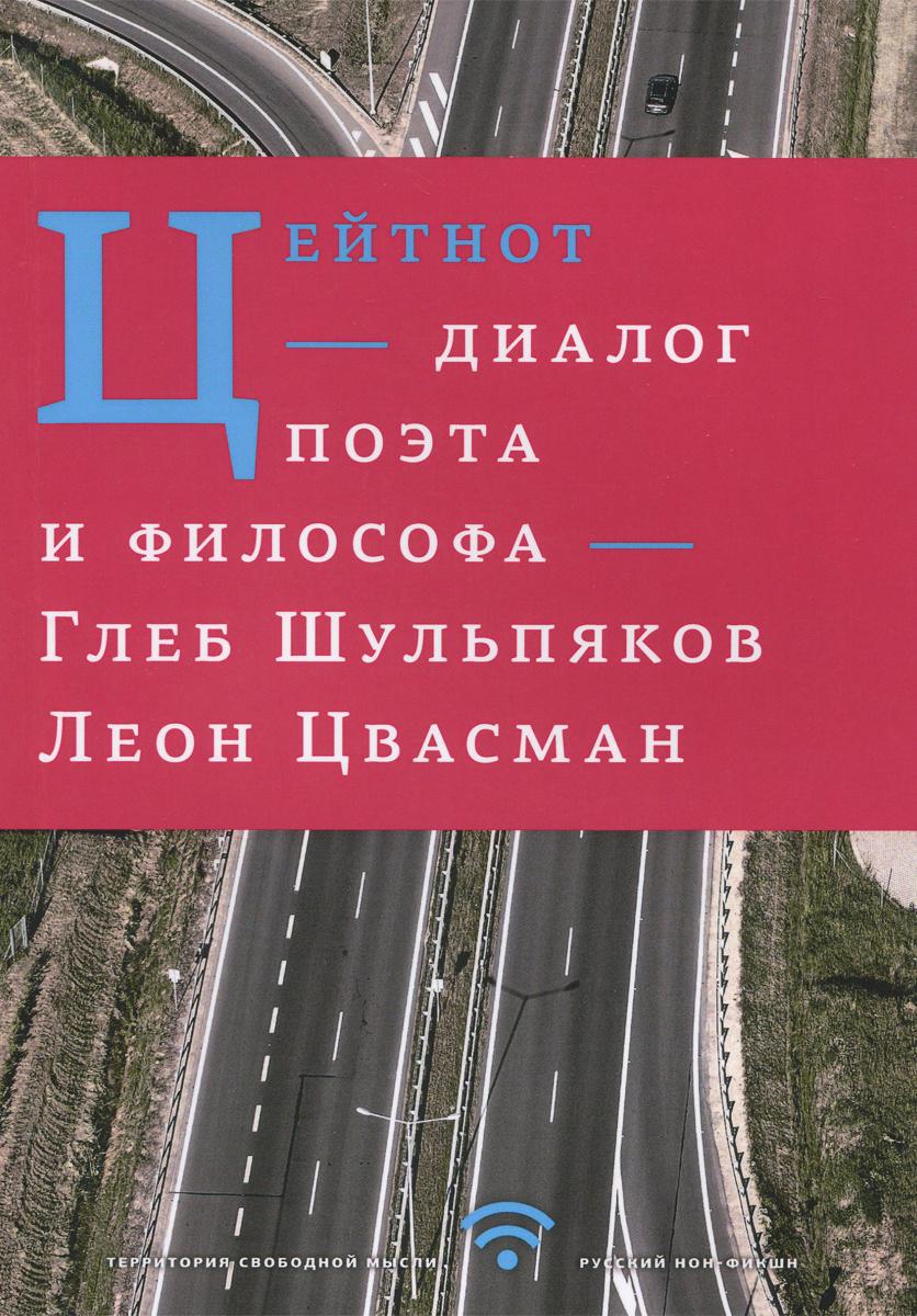 Цейтнот. Диалог поэта и философа #1