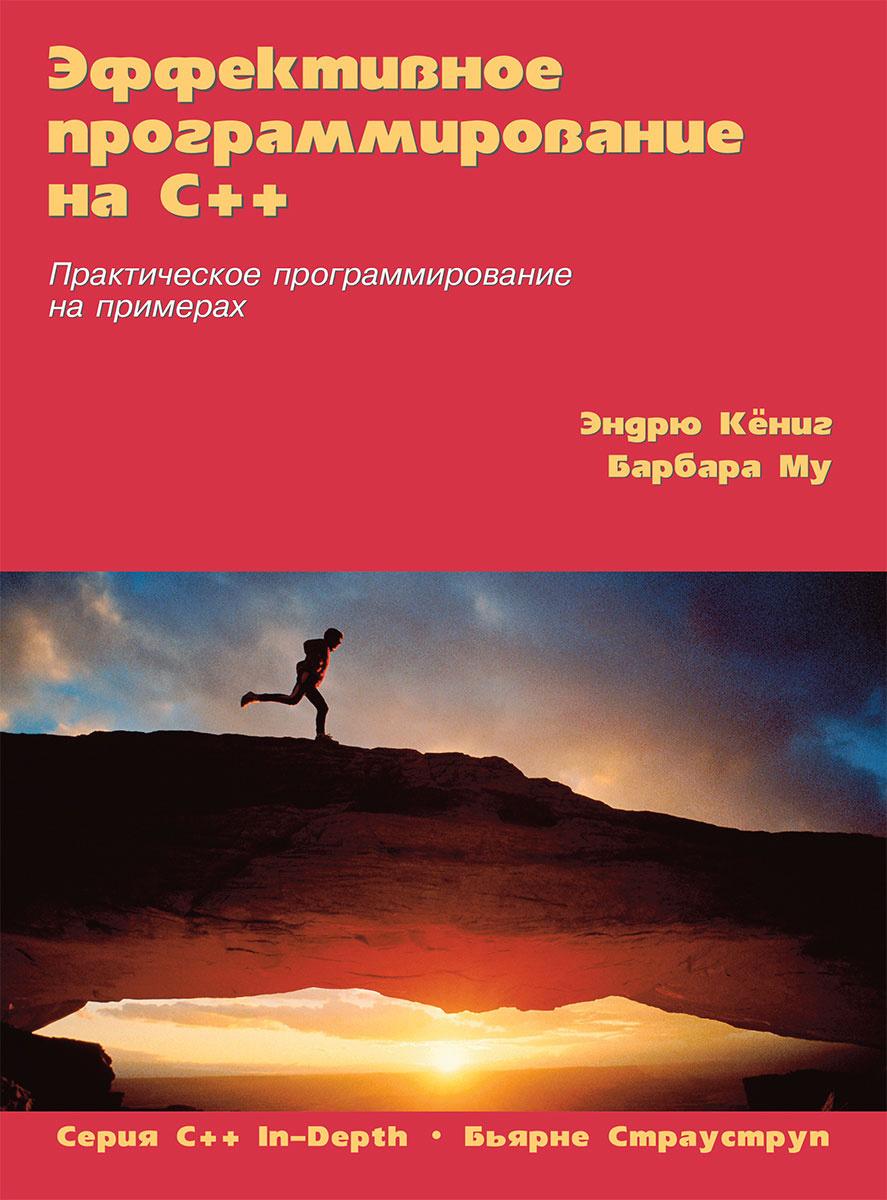 Эффективное программирование на C++. Практическое программирование на примерах  #1