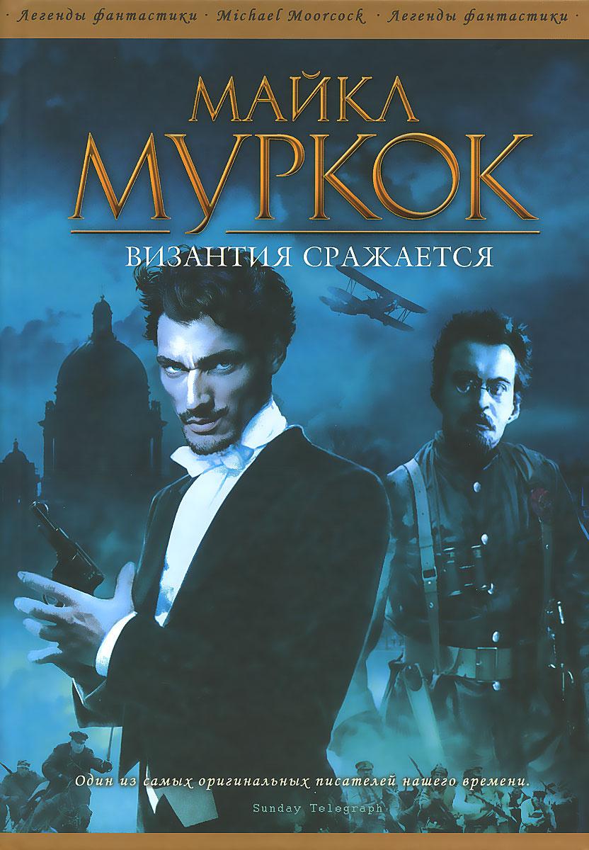 Византия сражается | Муркок Майкл #1