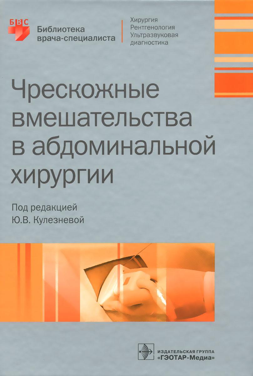Чрескожные вмешательства в абдоминальной хирургии. Учебное пособие | Израилов Роман Евгеньевич  #1