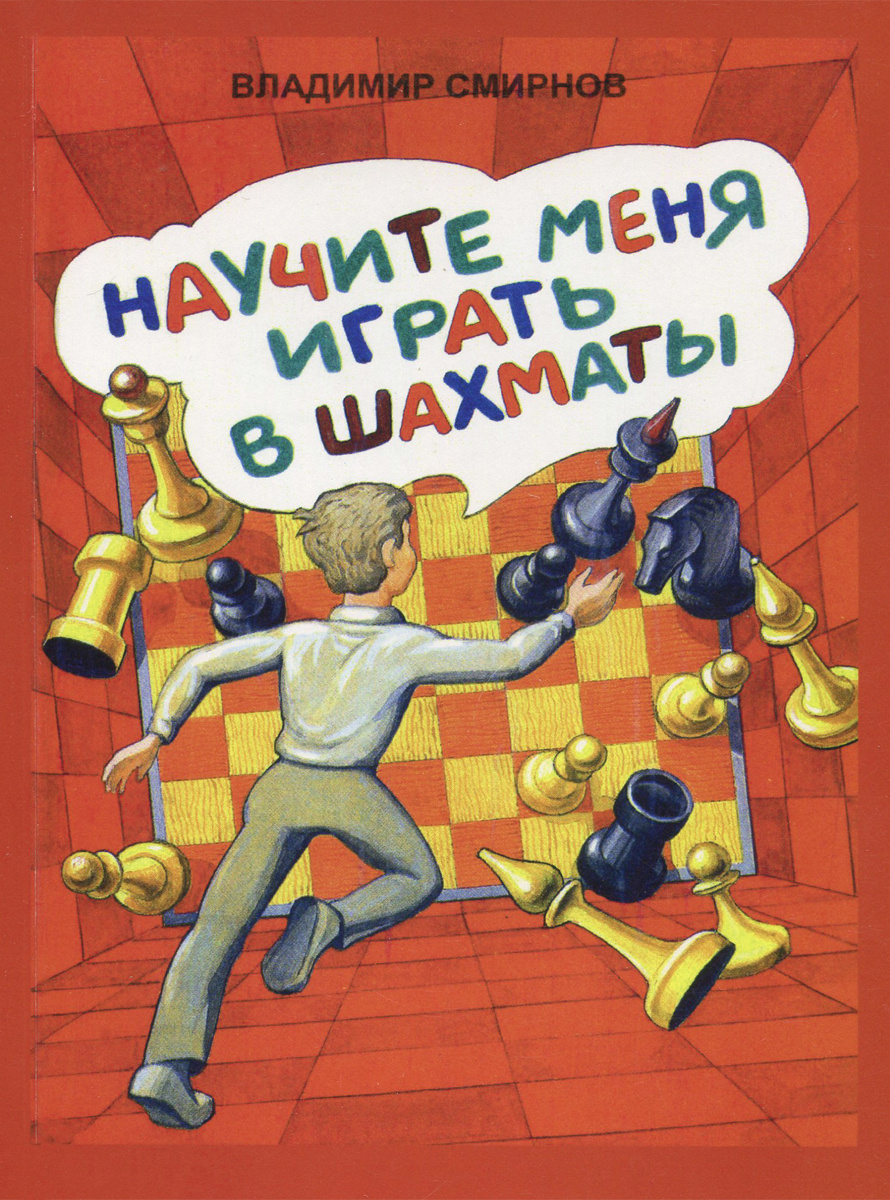 Научите меня играть в шахматы | Смирнов Владимир Георгиевич  #1