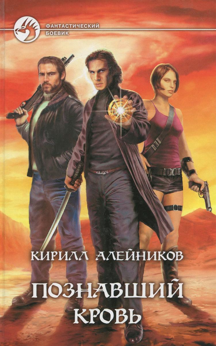 Познавший кровь | Алейников Кирилл Николаевич #1