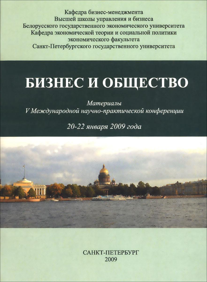Бизнес и общество. Материалы V Международной научно-практической конференции 20-22 января 2009 года  #1