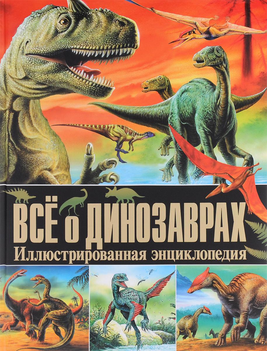 Все о динозаврах. Иллюстрированная энциклопедия #1