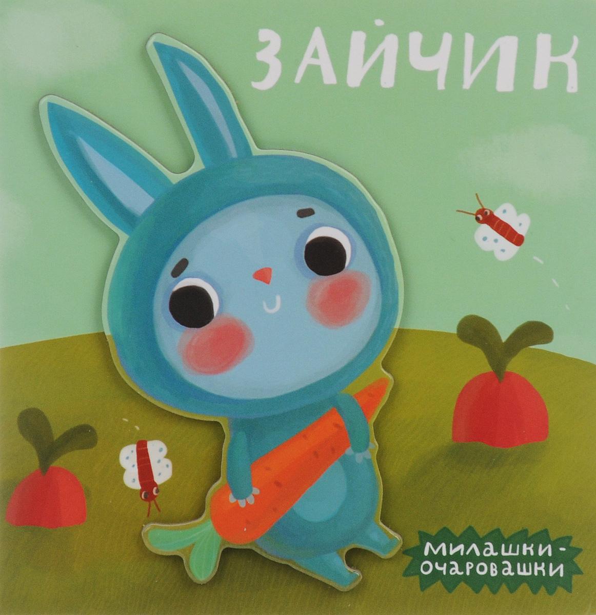 Зайчик | Романова Мария #1