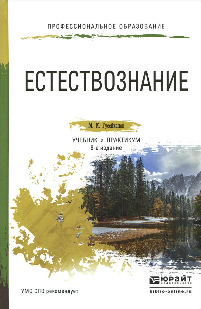 Естествознание. Учебник и практикум #1