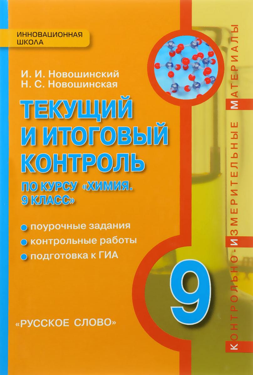 Химия. 9 класс. Текущий и итоговый контроль #1