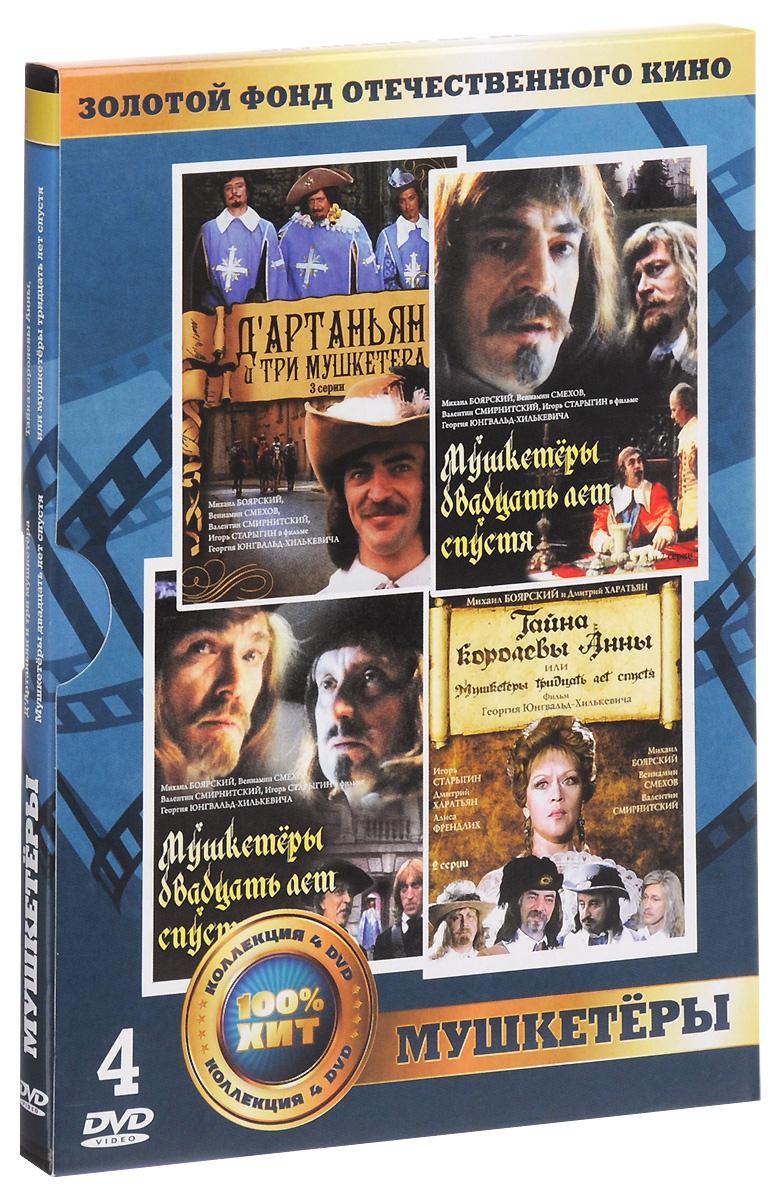 4в1 Мушкетёры: Д'Артаньян и три мушкетёра. 01-03 серии / Мушкетёры двадцать лет спустя. 01-04 серии 2DVD #1