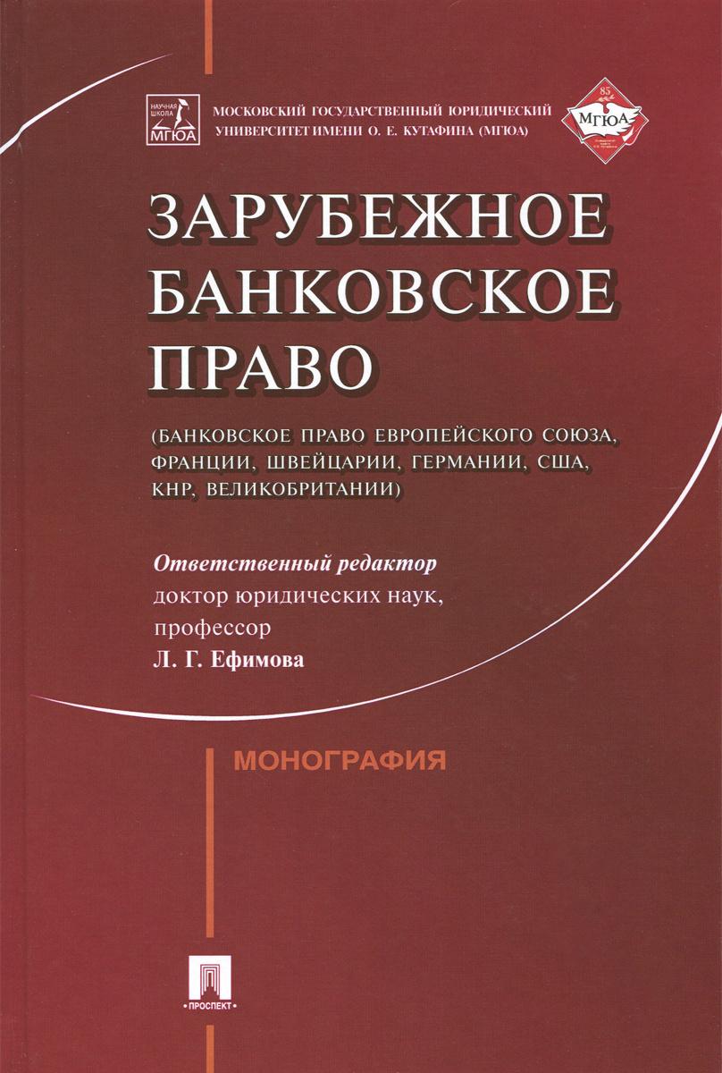 Зарубежное банковское право (банковское право Европейского Союза, Франции, Швейцарии, Германии, США, #1
