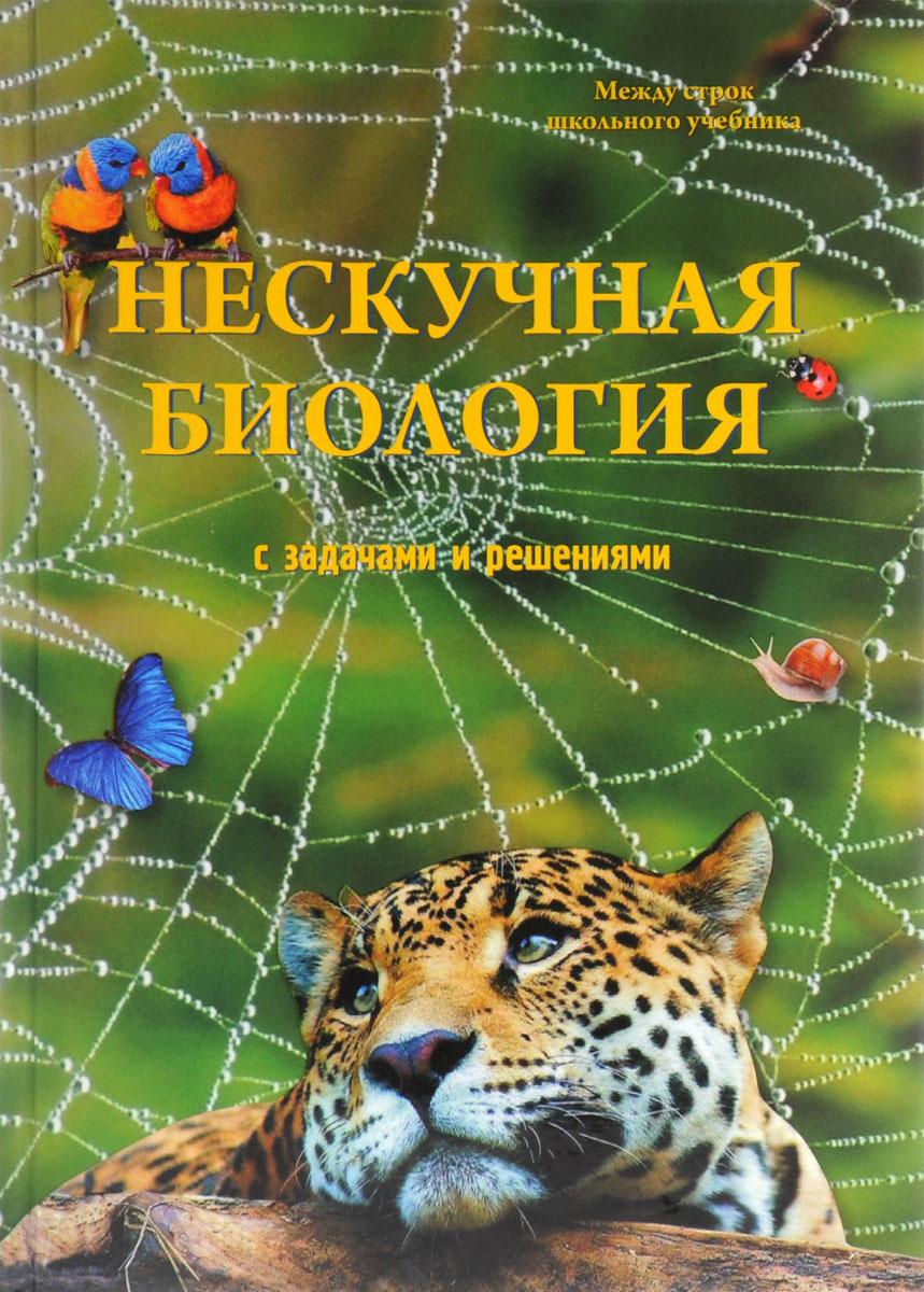 Нескучная биология с задачами и решениями | Волцит Петр Михайлович  #1