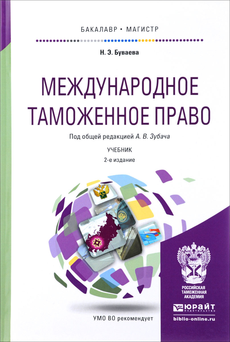 Международное таможенное право. Учебник #1