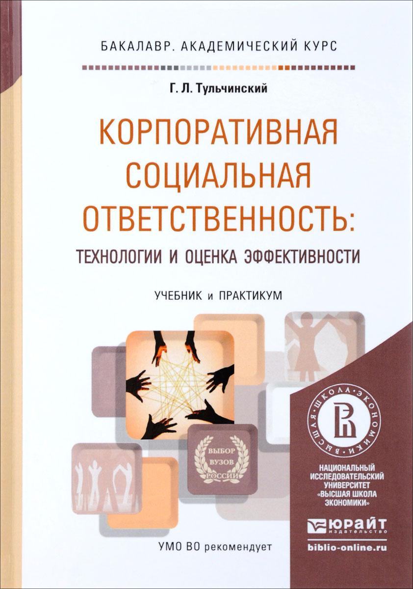 Корпоративная социальная ответственность. Технологии и оценка эффективности. Учебник и практикум  #1