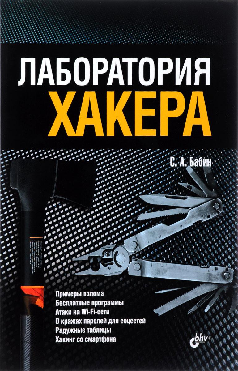 Лаборатория хакера | Бабин Сергей Александрович #1