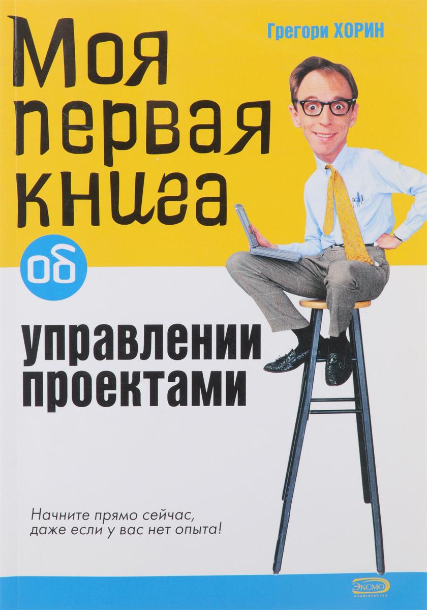 Моя первая книга об управлении проектами #1