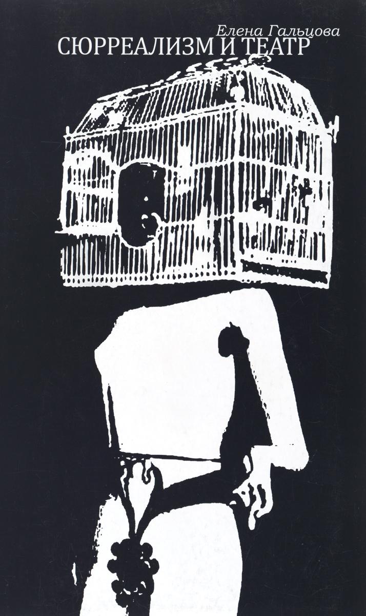 Сюрреализм и театр. К вопросу о театральной эстетике французского сюрреализма  #1